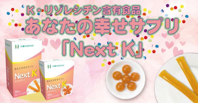 Next K