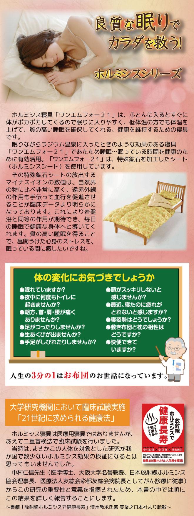 ホルミシス寝具