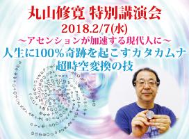 仙台講演会.jpg