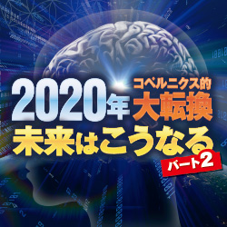 2020年コペルニクス的大転換未来はこうなる