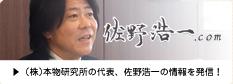 佐野浩一.com (株)本物研究所の代表、佐野浩一の情報を発信!
