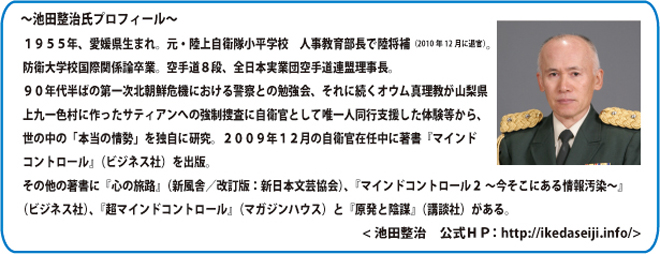 池田整治監修「防災セット」 | ...
