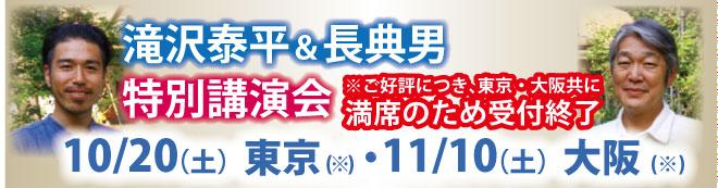 滝沢&長特別講演会